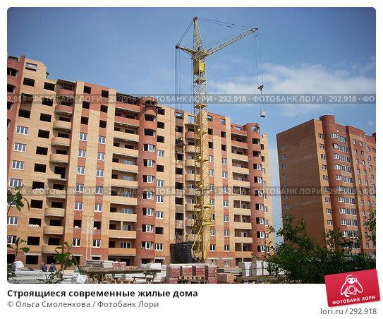 Строящиеся современные жилые дома, фото № 292918, снято 20 мая 2008 г. (c) Ольга Смоленкова / Фотобанк Лори