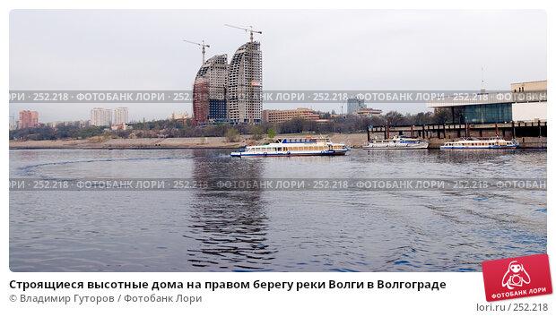 Строящиеся высотные дома на правом берегу реки Волги в Волгограде, фото № 252218, снято 12 апреля 2008 г. (c) Владимир Гуторов / Фотобанк Лори