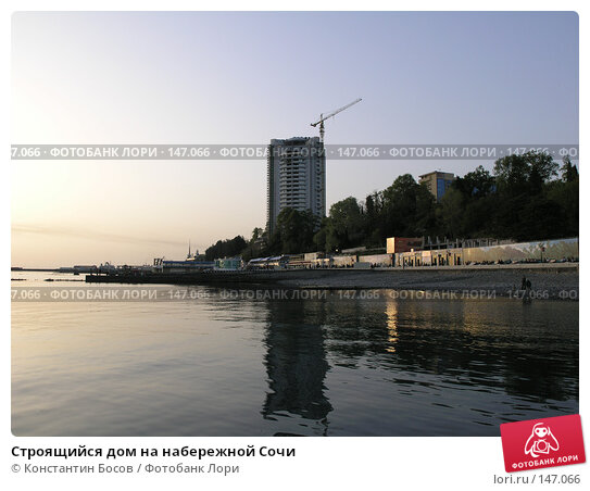 Строящийся дом на набережной Сочи, фото № 147066, снято 7 мая 2007 г. (c) Константин Босов / Фотобанк Лори