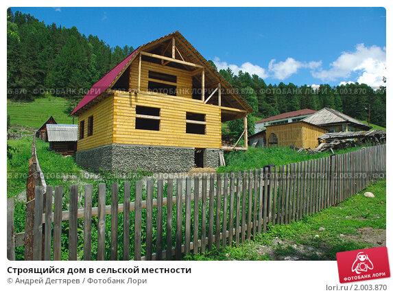 Купить «Строящийся дом в сельской местности», фото № 2003870, снято 29 июня 2010 г. (c) Андрей Дегтярев / Фотобанк Лори