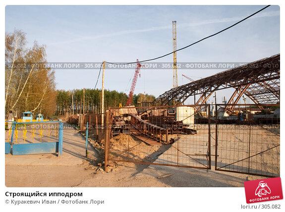 Строящийся ипподром, фото № 305082, снято 22 апреля 2008 г. (c) Куракевич Иван / Фотобанк Лори