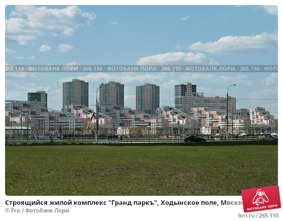 """Строящийся жилой комплекс """"Гранд паркъ"""", Ходынское поле, Москва, фото № 265110, снято 27 апреля 2008 г. (c) Fro / Фотобанк Лори"""