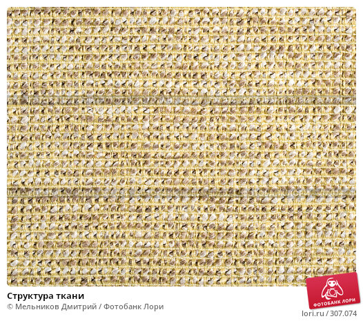 Структура ткани, фото № 307074, снято 26 апреля 2008 г. (c) Мельников Дмитрий / Фотобанк Лори