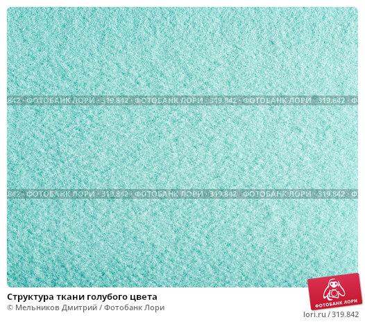 Структура ткани голубого цвета, фото № 319842, снято 26 апреля 2008 г. (c) Мельников Дмитрий / Фотобанк Лори