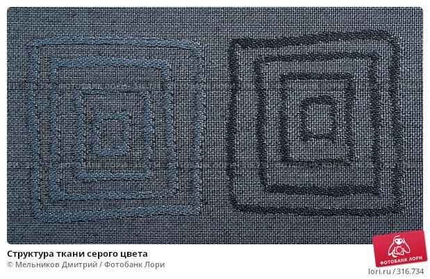Структура ткани серого цвета, фото № 316734, снято 26 апреля 2008 г. (c) Мельников Дмитрий / Фотобанк Лори