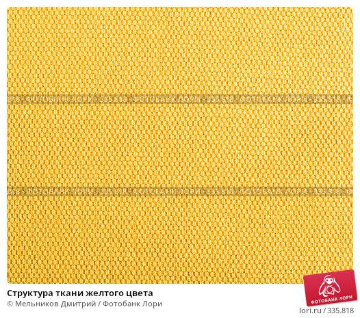 Структура ткани желтого цвета, фото № 335818, снято 26 апреля 2008 г. (c) Мельников Дмитрий / Фотобанк Лори