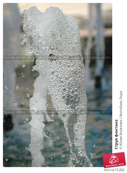 Струя фонтана, фото № 5262, снято 6 июля 2006 г. (c) Юлия Яковлева / Фотобанк Лори