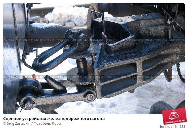 Сцепное устройство железнодорожного вагона, фото № 134258, снято 9 апреля 2005 г. (c) Serg Zastavkin / Фотобанк Лори