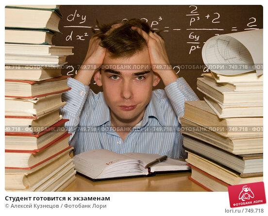 Купить «Студент готовится к экзаменам», фото № 749718, снято 25 ноября 2007 г. (c) Алексей Кузнецов / Фотобанк Лори