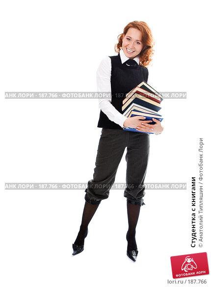 Студентка с книгами, фото № 187766, снято 23 декабря 2006 г. (c) Анатолий Типляшин / Фотобанк Лори