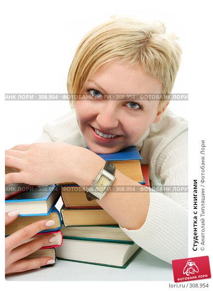 Студентка с книгами, фото № 308954, снято 22 января 2008 г. (c) Анатолий Типляшин / Фотобанк Лори