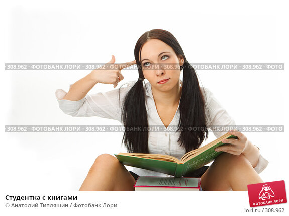 Купить «Студентка с книгами», фото № 308962, снято 26 января 2008 г. (c) Анатолий Типляшин / Фотобанк Лори
