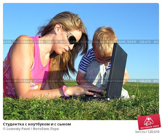 Студентка с ноутбуком и с сыном, фото № 120610, снято 20 августа 2005 г. (c) Losevsky Pavel / Фотобанк Лори