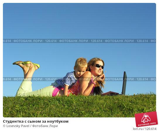 Купить «Студентка с сыном за ноутбуком», фото № 120614, снято 20 августа 2005 г. (c) Losevsky Pavel / Фотобанк Лори
