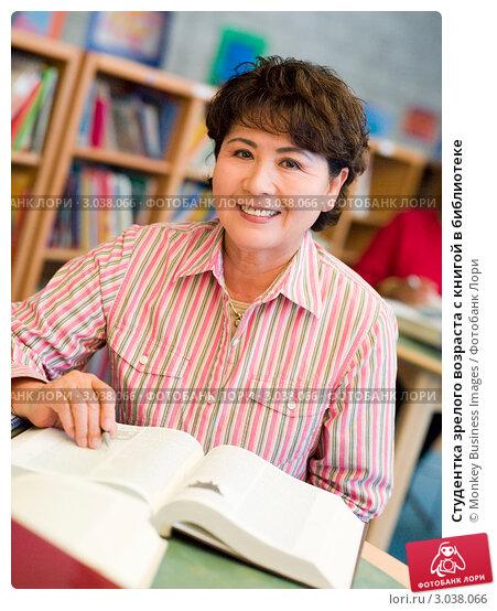 Купить «Студентка зрелого возраста с книгой в библиотеке», фото № 3038066, снято 4 декабря 2005 г. (c) Monkey Business Images / Фотобанк Лори
