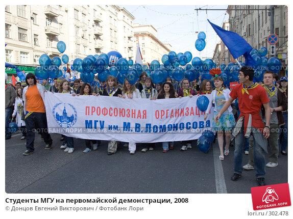 Студенты МГУ на первомайской демонстрации, 2008, фото № 302478, снято 1 мая 2008 г. (c) Донцов Евгений Викторович / Фотобанк Лори