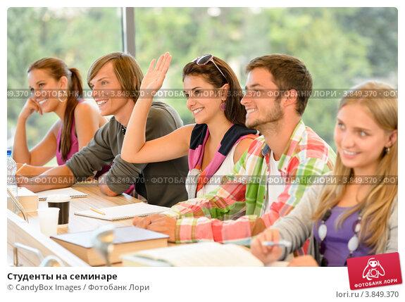 Купить «Студенты на семинаре», фото № 3849370, снято 21 августа 2012 г. (c) CandyBox Images / Фотобанк Лори