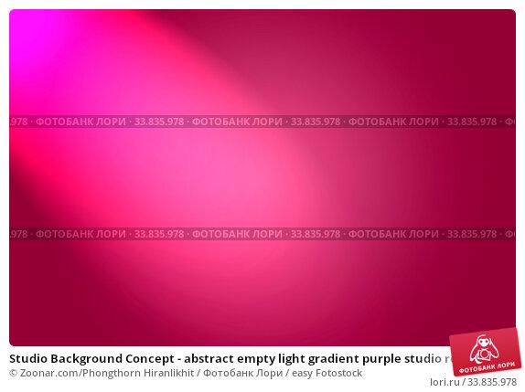 Купить «Studio Background Concept - abstract empty light gradient purple studio room background for product», фото № 33835978, снято 4 июня 2020 г. (c) easy Fotostock / Фотобанк Лори