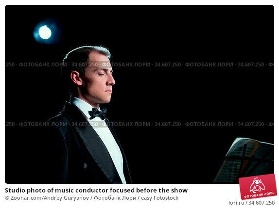 Studio photo of music conductor focused before the show. Стоковое фото, фотограф Zoonar.com/Andrey Guryanov / easy Fotostock / Фотобанк Лори