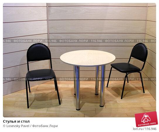 Стулья и стол, фото № 116946, снято 3 марта 2006 г. (c) Losevsky Pavel / Фотобанк Лори