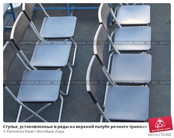 Стулья, установленные в ряды на верхней палубе речного трамвая, фото № 72922, снято 17 января 2017 г. (c) Parmenov Pavel / Фотобанк Лори