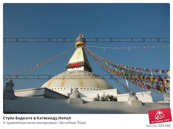 Купить «Ступа Боднатх в Катманду,Непал», фото № 335950, снято 31 декабря 2007 г. (c) крижевская юлия валерьевна / Фотобанк Лори