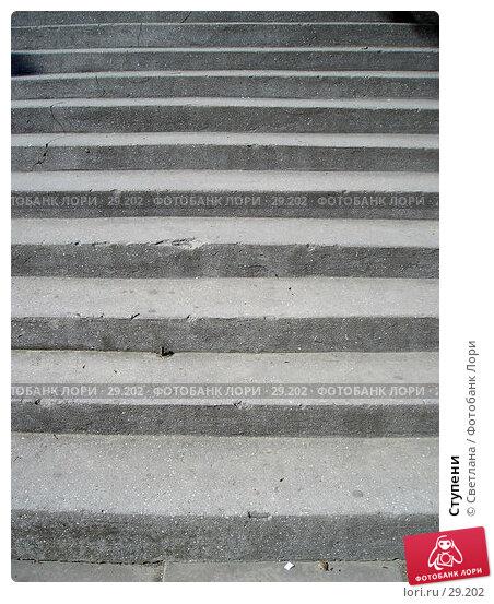 Купить «Ступени», фото № 29202, снято 1 апреля 2007 г. (c) Светлана / Фотобанк Лори