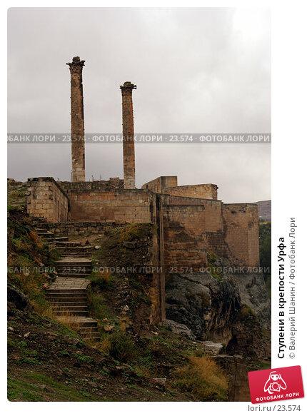 Ступени в крепости Урфа, фото № 23574, снято 5 ноября 2006 г. (c) Валерий Шанин / Фотобанк Лори