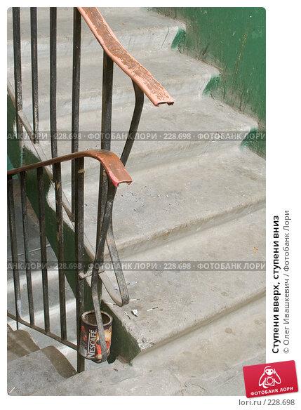 Ступени вверх, ступени вниз, фото № 228698, снято 21 марта 2008 г. (c) Олег Ивашкевич / Фотобанк Лори