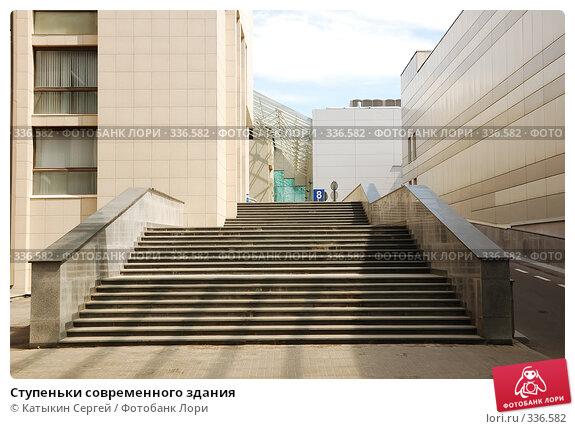 Ступеньки современного здания, фото № 336582, снято 13 июня 2008 г. (c) Катыкин Сергей / Фотобанк Лори