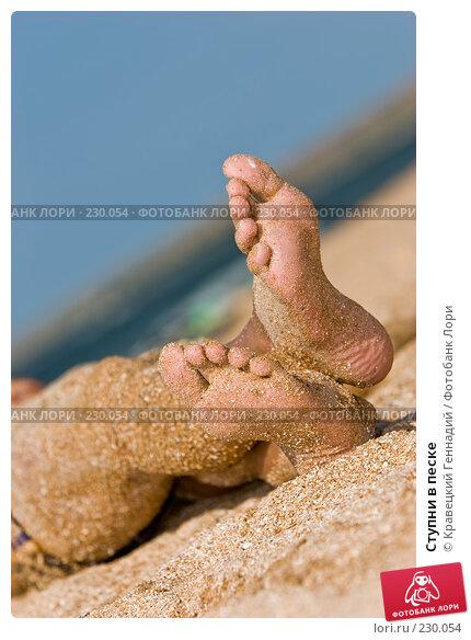 Ступни в песке, фото № 230054, снято 9 августа 2005 г. (c) Кравецкий Геннадий / Фотобанк Лори