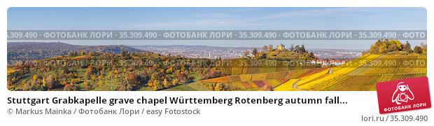 Stuttgart Grabkapelle grave chapel Württemberg Rotenberg autumn fall... Стоковое фото, фотограф Markus Mainka / easy Fotostock / Фотобанк Лори