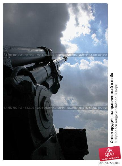 Ствол орудия, направленный в небо, эксклюзивное фото № 58306, снято 5 июля 2007 г. (c) Журавлев Андрей / Фотобанк Лори