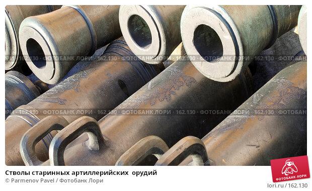 Стволы старинных артиллерийских  орудий, фото № 162130, снято 23 декабря 2007 г. (c) Parmenov Pavel / Фотобанк Лори
