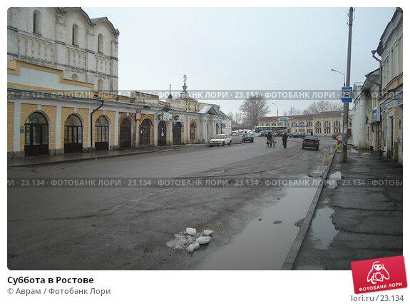 Купить «Суббота в Ростове», фото № 23134, снято 10 марта 2007 г. (c) Аврам / Фотобанк Лори
