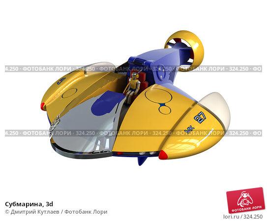 Субмарина, 3d, иллюстрация № 324250 (c) Дмитрий Кутлаев / Фотобанк Лори