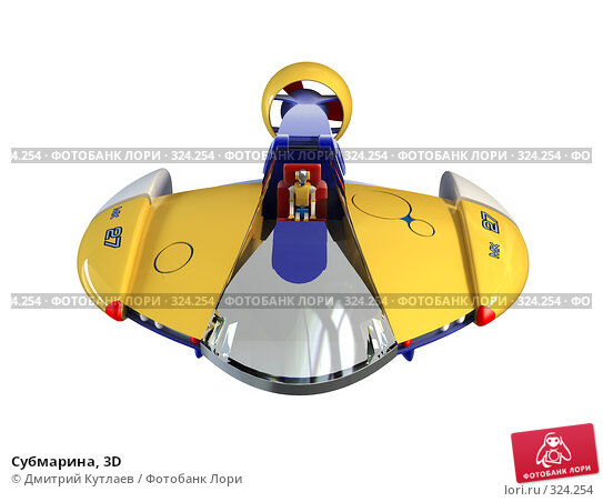 Субмарина, 3D, иллюстрация № 324254 (c) Дмитрий Кутлаев / Фотобанк Лори