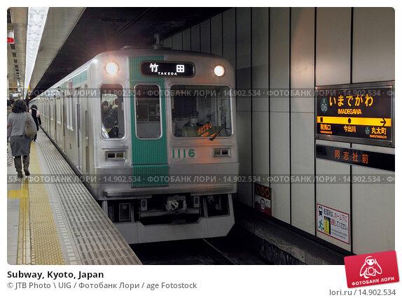 Купить «Subway, Kyoto, Japan», фото № 14902534, снято 19 июня 2018 г. (c) age Fotostock / Фотобанк Лори