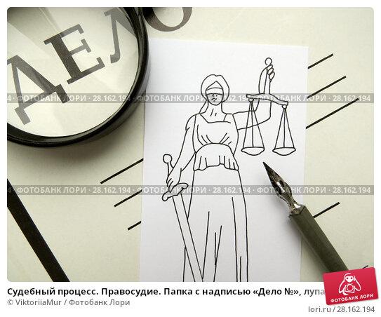 Купить «Судебный процесс. Правосудие. Папка с надписью «Дело №», лупа, перо и нарисованная богиня правосудия Фемида.», фото № 28162194, снято 11 марта 2018 г. (c) ViktoriiaMur / Фотобанк Лори