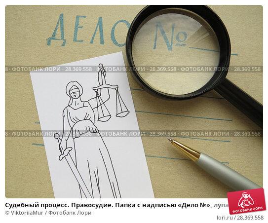 Купить «Судебный процесс. Правосудие. Папка с надписью «Дело №», лупа, авторучка и нарисованная богиня правосудия Фемида.», фото № 28369558, снято 7 марта 2018 г. (c) ViktoriiaMur / Фотобанк Лори