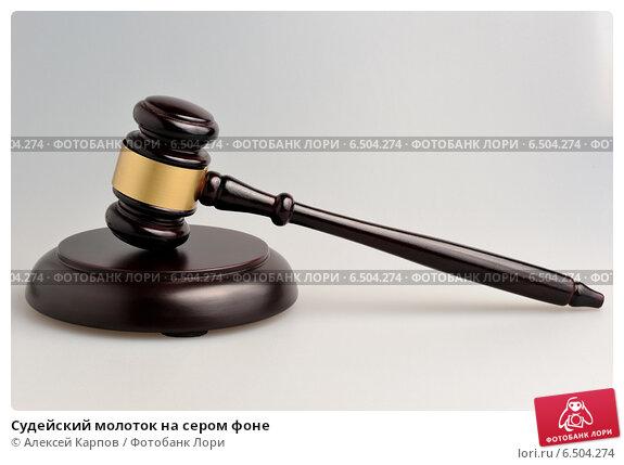Купить «Судейский молоток на сером фоне», фото № 6504274, снято 6 октября 2014 г. (c) Алексей Карпов / Фотобанк Лори