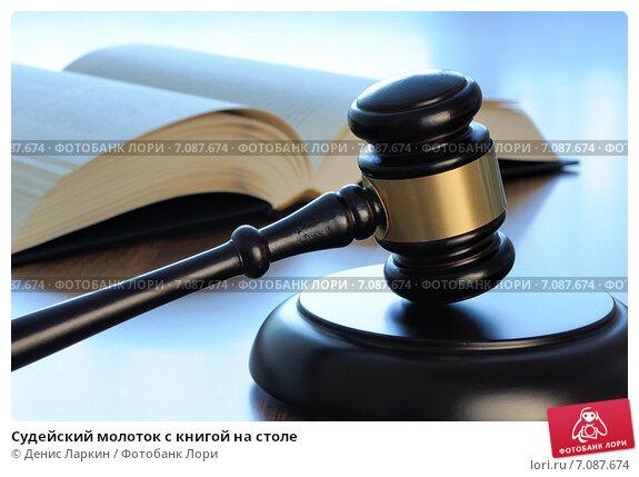 Купить «Судейский молоток с книгой на столе», фото № 7087674, снято 4 марта 2015 г. (c) Денис Ларкин / Фотобанк Лори