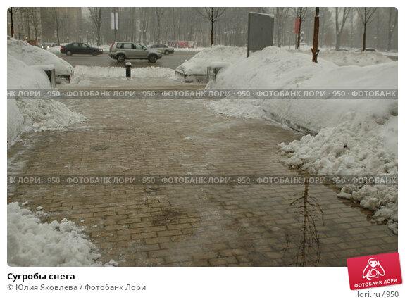 Сугробы снега, фото № 950, снято 23 февраля 2006 г. (c) Юлия Яковлева / Фотобанк Лори