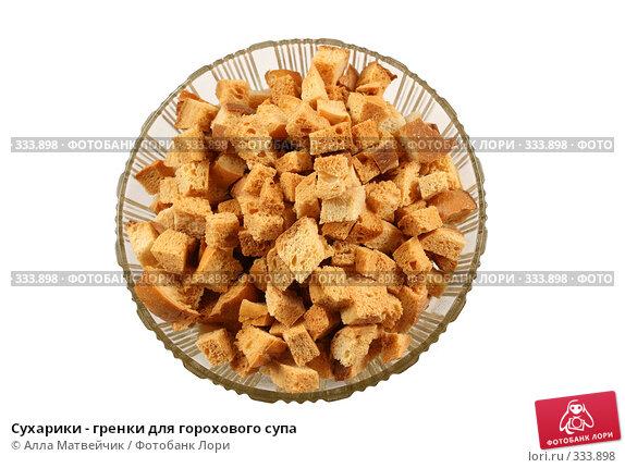 Купить «Сухарики - гренки для горохового супа», фото № 333898, снято 15 июня 2008 г. (c) Алла Матвейчик / Фотобанк Лори