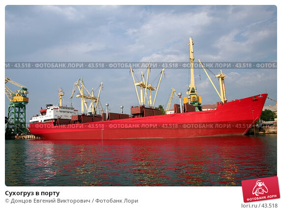 Купить «Сухогруз в порту», фото № 43518, снято 7 августа 2006 г. (c) Донцов Евгений Викторович / Фотобанк Лори