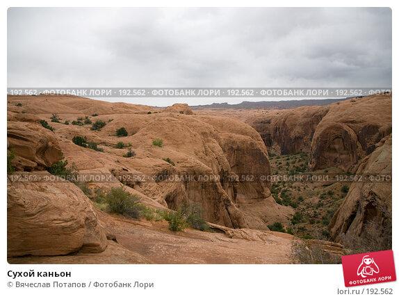 Сухой каньон, фото № 192562, снято 6 октября 2007 г. (c) Вячеслав Потапов / Фотобанк Лори