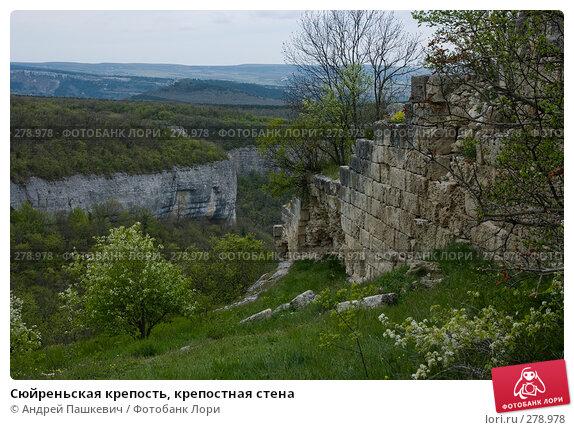 Сюйреньская крепость, крепостная стена, фото № 278978, снято 2 мая 2007 г. (c) Андрей Пашкевич / Фотобанк Лори
