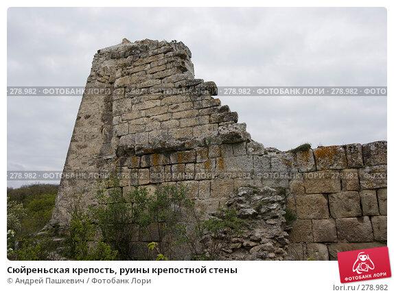 Купить «Сюйреньская крепость, руины крепостной стены», фото № 278982, снято 2 мая 2007 г. (c) Андрей Пашкевич / Фотобанк Лори