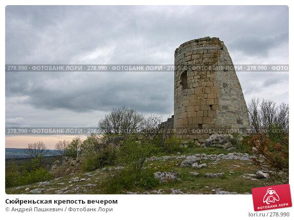Купить «Сюйреньская крепость вечером», фото № 278990, снято 2 мая 2007 г. (c) Андрей Пашкевич / Фотобанк Лори