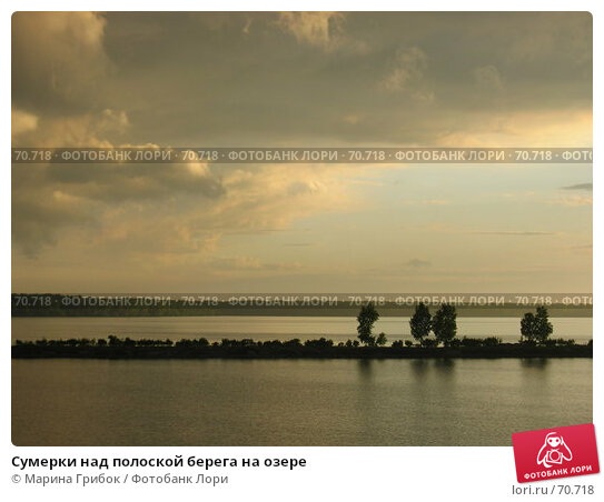 Купить «Сумерки над полоской берега на озере», фото № 70718, снято 1 июня 2005 г. (c) Марина Грибок / Фотобанк Лори